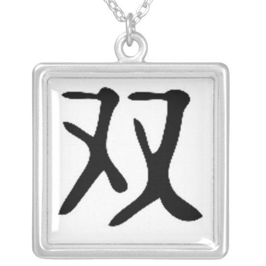 Chinese Twin Symbol Silver Plated Necklace Zazzle
