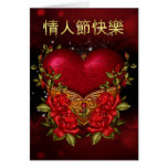 Chinese Valentine's Day Card With Heart And Roses