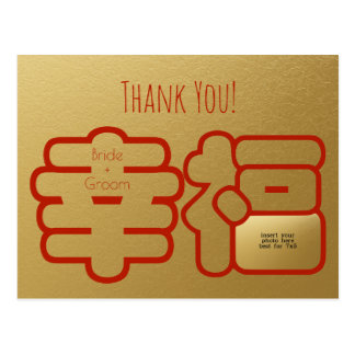 Chinese Wedding Blessed Couple Thank You Photo Postcard