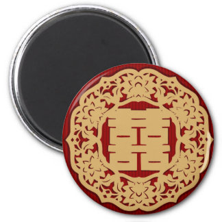 Chinese Wedding (v4) Double Happiness Sticker Magnet