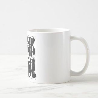 Chinese word: bi3 shi4 ni3 despise you coffee mug
