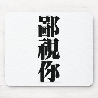 Chinese word: bi3 shi4 ni3 despise you mouse pad