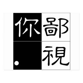 Chinese word: bi3 shi4 ni3 despise you postcard
