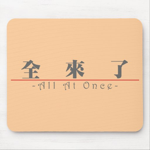Chinese word for All At Once 10223_3.pdf Mouse Pad