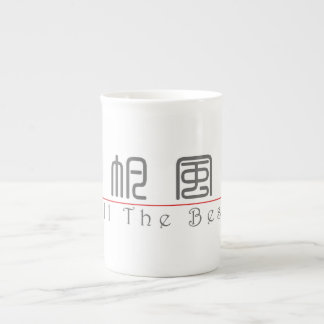 Chinese word for All The Best! 10270_0.pdf Porcelain Mug