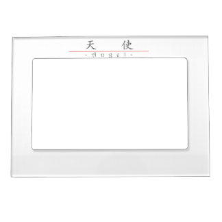 Chinese word for Angel 10363_1.pdf Magnetic Photo Frame