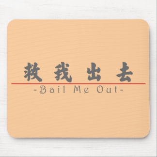 Chinese word for Bail Me Out 10241_4.pdf Mouse Pad