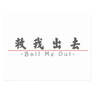 Chinese word for Bail Me Out 10241_4.pdf Postcard