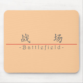 Chinese word for Battlefield 10228_1.pdf Mousepad