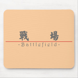 Chinese word for Battlefield 10228_4.pdf Mouse Pad