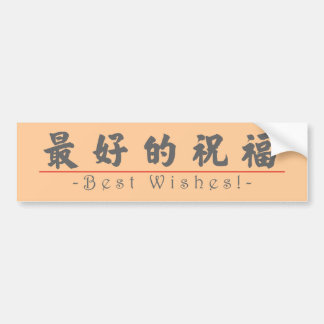 Chinese word for Best Wishes! 10267_4.pdf Bumper Sticker