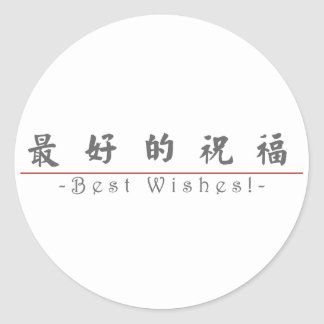 Chinese word for Best Wishes! 10267_5.pdf Classic Round Sticker