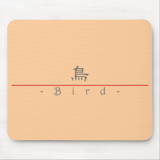 Chinese word for Bird 10176_2.pdf Mouse Pad