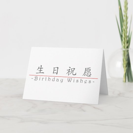 Chinese Word For Birthday Wishes 10292_1.pdf Card