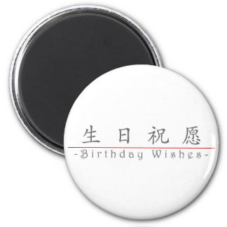 Chinese word for Birthday Wishes 10292_1.pdf Fridge Magnet