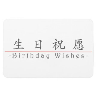 Chinese word for Birthday Wishes 10292_1.pdf Flexible Magnet