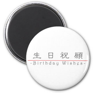 Chinese word for Birthday Wishes 10292_2.pdf Magnets