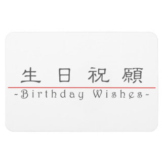 Chinese word for Birthday Wishes 10292_2.pdf Rectangular Magnets