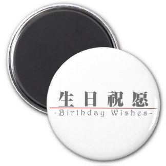 Chinese word for Birthday Wishes 10292_3.pdf Refrigerator Magnets