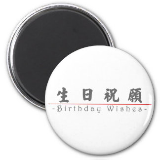 Chinese word for Birthday Wishes 10292_4.pdf Fridge Magnet