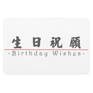 Chinese word for Birthday Wishes 10292_4.pdf Flexible Magnet