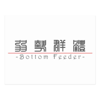 Chinese word for Bottom Feeder 10377_0.pdf Postcard