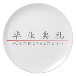Chinese word for Commencement 10165_1 pdf Party Plate
