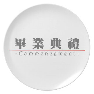 Chinese word for Commencement 10165_3 pdf Party Plate