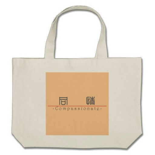 Chinese word for Compassionate 10115_0.pdf Canvas Bag