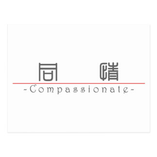 Chinese word for Compassionate 10115_0.pdf Post Cards