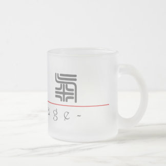 Chinese word for Courage 10271_0.pdf Frosted Glass Coffee Mug