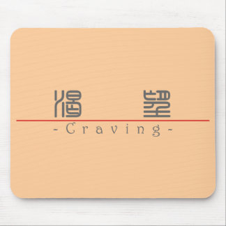 Chinese word for Craving 10234_0 pdf Mouse Pads