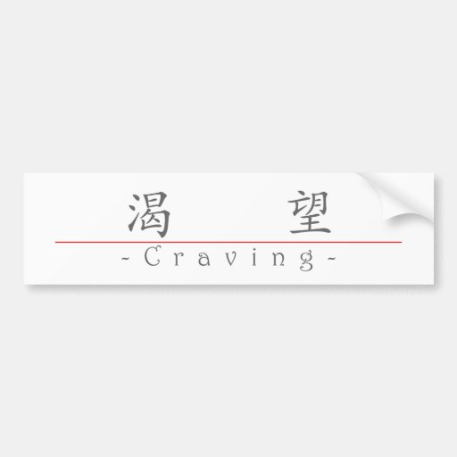 Chinese word for Craving 10234_1.pdf Bumper Sticker