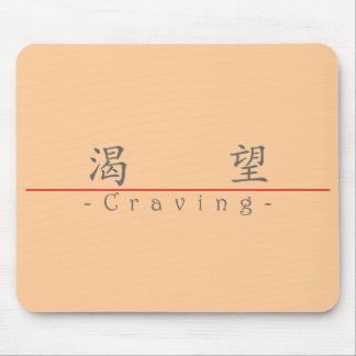 Chinese word for Craving 10234_1 pdf Mouse Pad