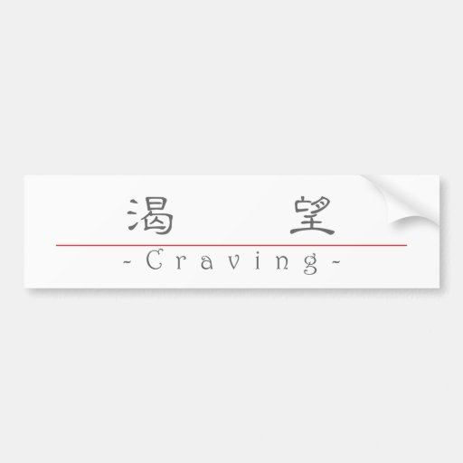 Chinese word for Craving 10234_2.pdf Bumper Stickers