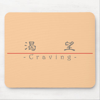 Chinese word for Craving 10234_2.pdf Mouse Pad