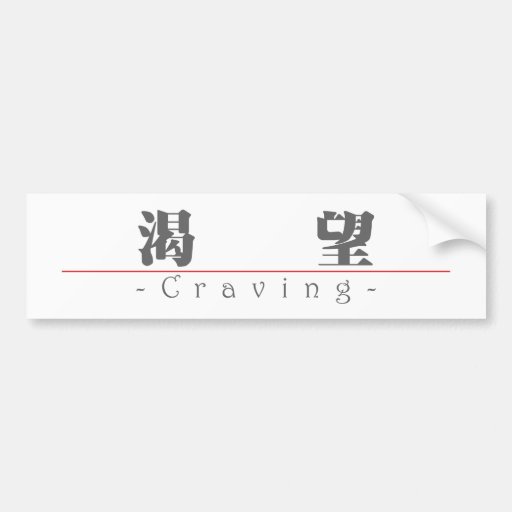 Chinese word for Craving 10234_3.pdf Bumper Sticker