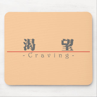 Chinese word for Craving 10234_3 pdf Mousepads