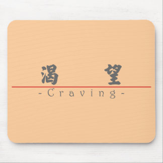 Chinese word for Craving 10234_4 pdf Mouse Pads