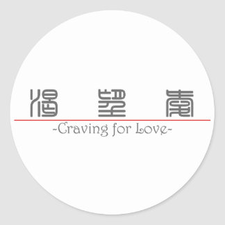 Chinese word for Craving for Love 10235_0.pdf Classic Round Sticker