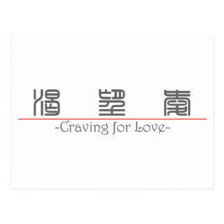 Chinese word for Craving for Love 10235_0.pdf Postcard