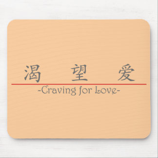 Chinese word for Craving for Love 10235_1 pdf Mouse Pad