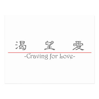 Chinese word for Craving for Love 10235_2.pdf Postcard
