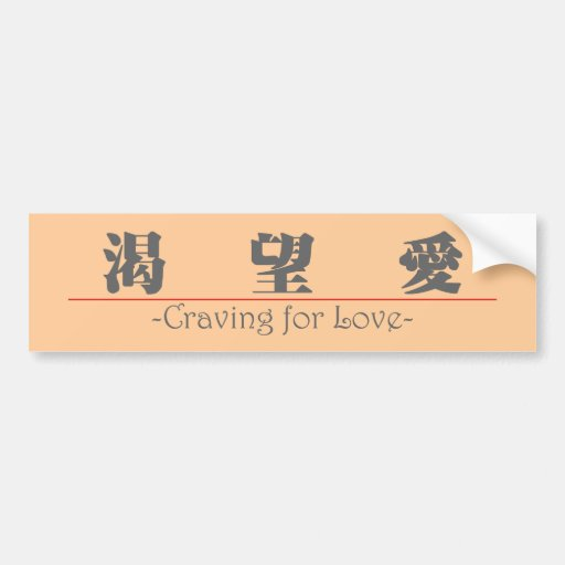 Chinese word for Craving for Love 10235_3.pdf Bumper Stickers
