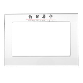 Chinese word for Day Dreaming… 10146_4.pdf Photo Frame Magnet