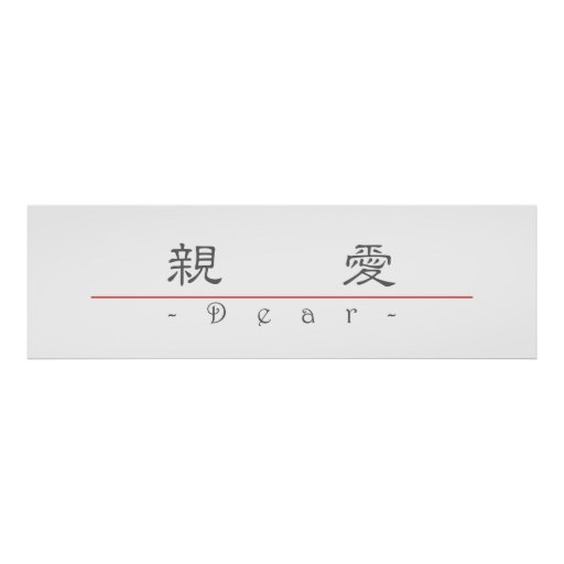 Chinese word for Dear 10070_2.pdf Poster