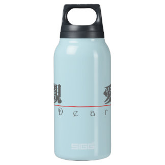 Chinese word for Dear 10070_3.pdf Insulated Water Bottle