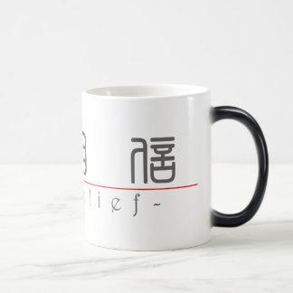 Chinese word for Disbelief 10056_0.pdf Magic Mug