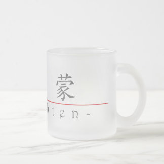 Chinese word for Enlighten 10330_1.pdf Frosted Glass Coffee Mug