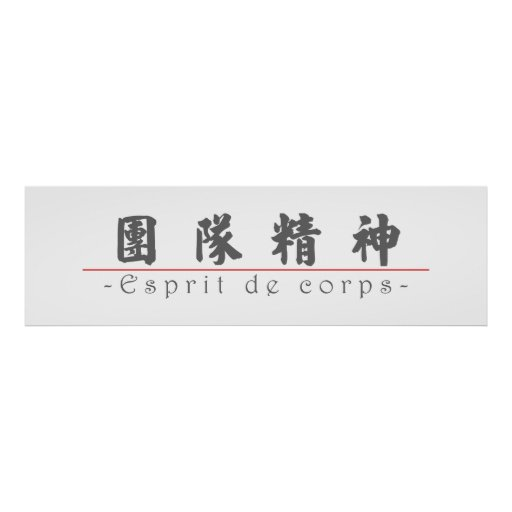 Chinese word for Esprit de corps 10121_4.pdf Poster
